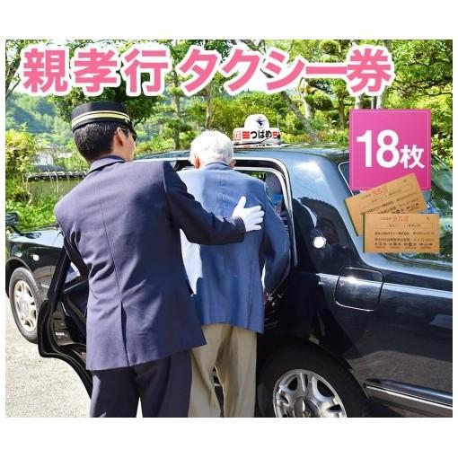 【ふるさと納税】親孝行タクシー券(補助券) 18枚綴り 【チケット】