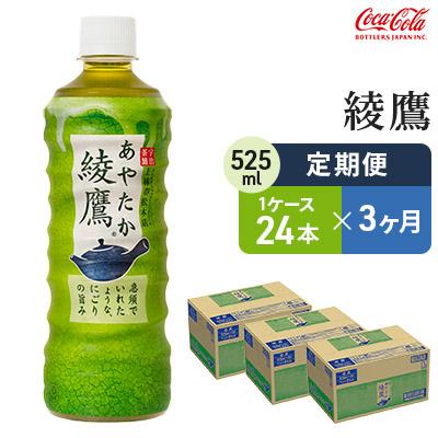 熊本県錦町 ふるさと納税 3回定期 綾鷹 至高 緑茶 お茶 525ml×1ケース 正規品 定期便
