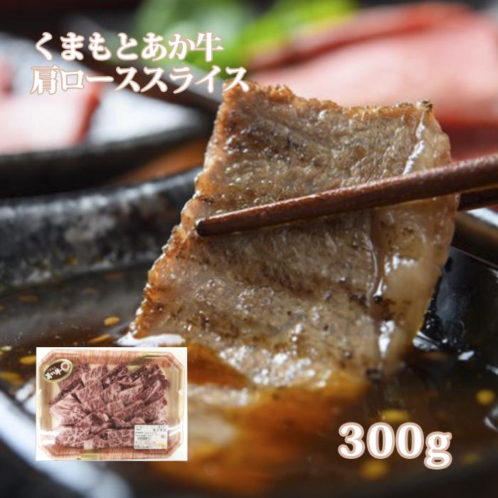 【ふるさと納税】くまもとあか牛肩ロース焼き肉用300g 【お肉・牛肉・焼肉・バーベキュー・ロース】