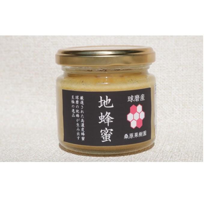 【ふるさと納税】希少 くま(球磨)産の地蜂蜜(無添加・非加熱 )150g×1本 【蜂蜜・はちみつ・加工食品】