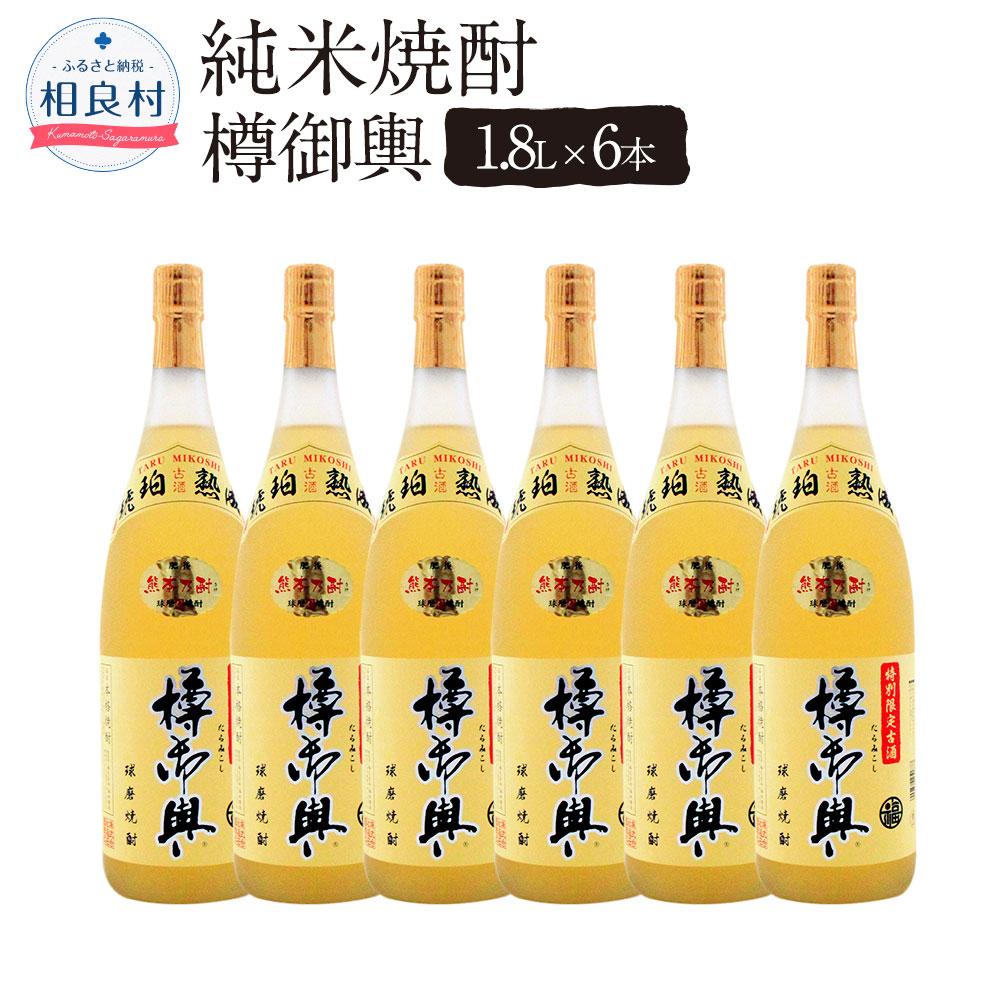 【ふるさと納税】樽御輿 25度 1.8L 6本 球磨焼酎 福田酒造
