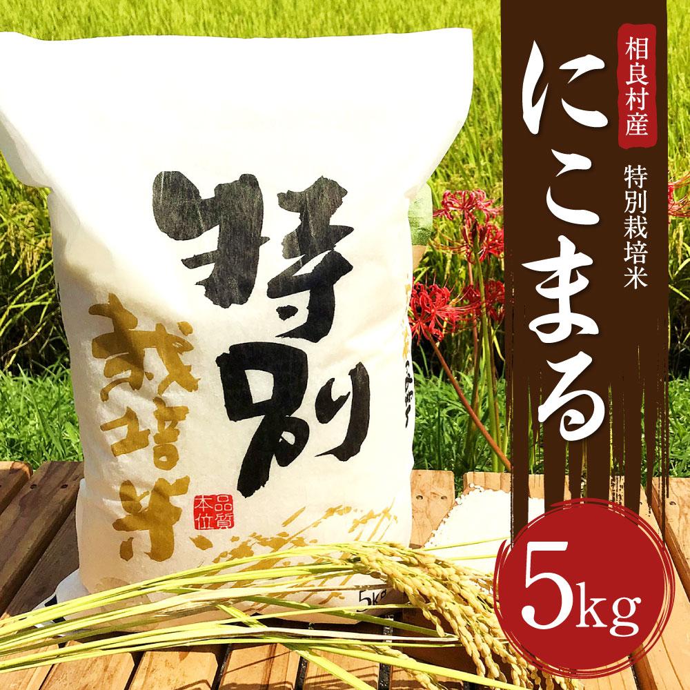 【ふるさと納税】相良村産 特別栽培米 にこまる 5kg お米 白米 精米 平成30年産 新米 ギフト 贈り物 プレゼント 熊本 国産 九州産