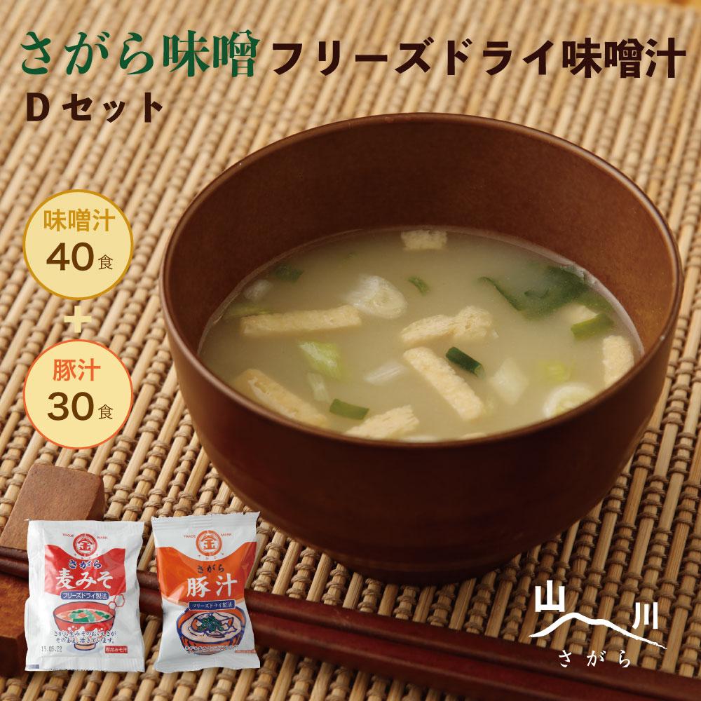 【ふるさと納税】さがら味噌 みそ汁Dセット フリーズドライ 味噌汁 40食 豚汁 30食