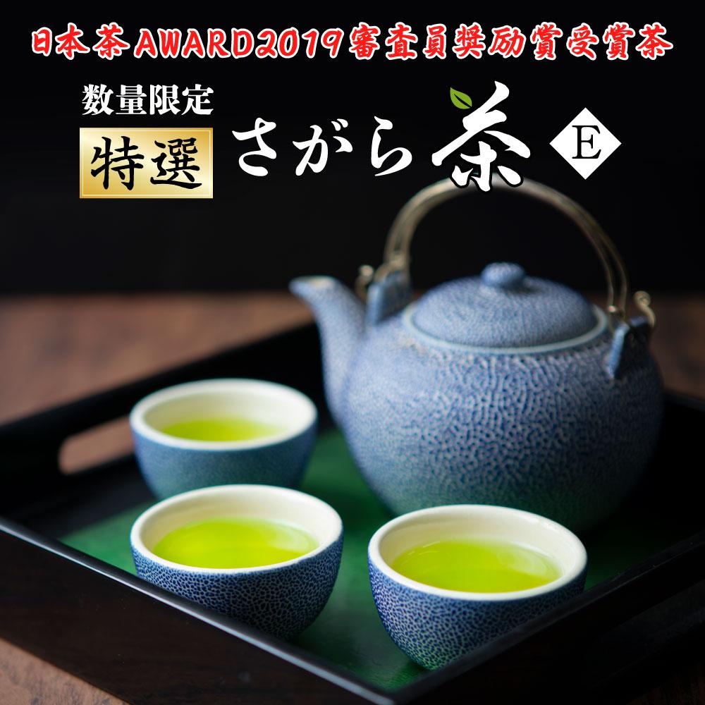 【ふるさと納税】数量限定 日本茶AWARD2019審査員奨励賞受賞茶 「さがら茶」 ギフト(E) 100g×2 お茶 緑茶 茶葉 お茶葉 熊本県産 相良村産 送料無料