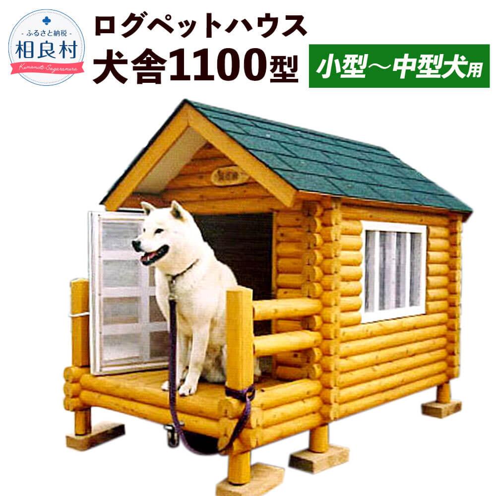 【ふるさと納税】ログペットハウス 犬小屋 犬舎 1100型 デラックス 小型~中型犬用