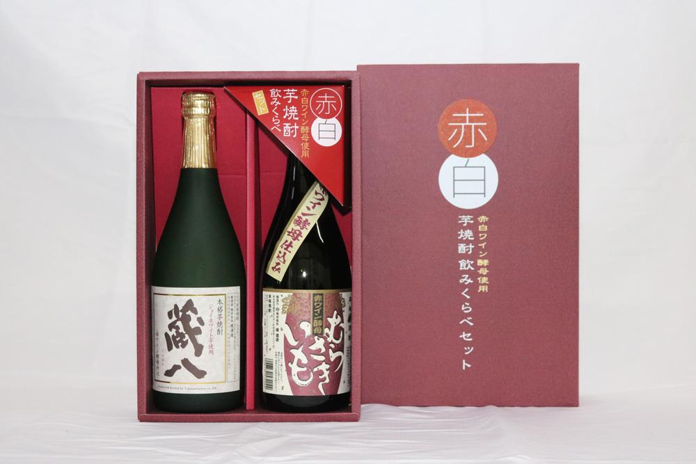 【ふるさと納税】赤白芋焼酎飲みくらべセット(TASS) 25度 720ml 堤酒造