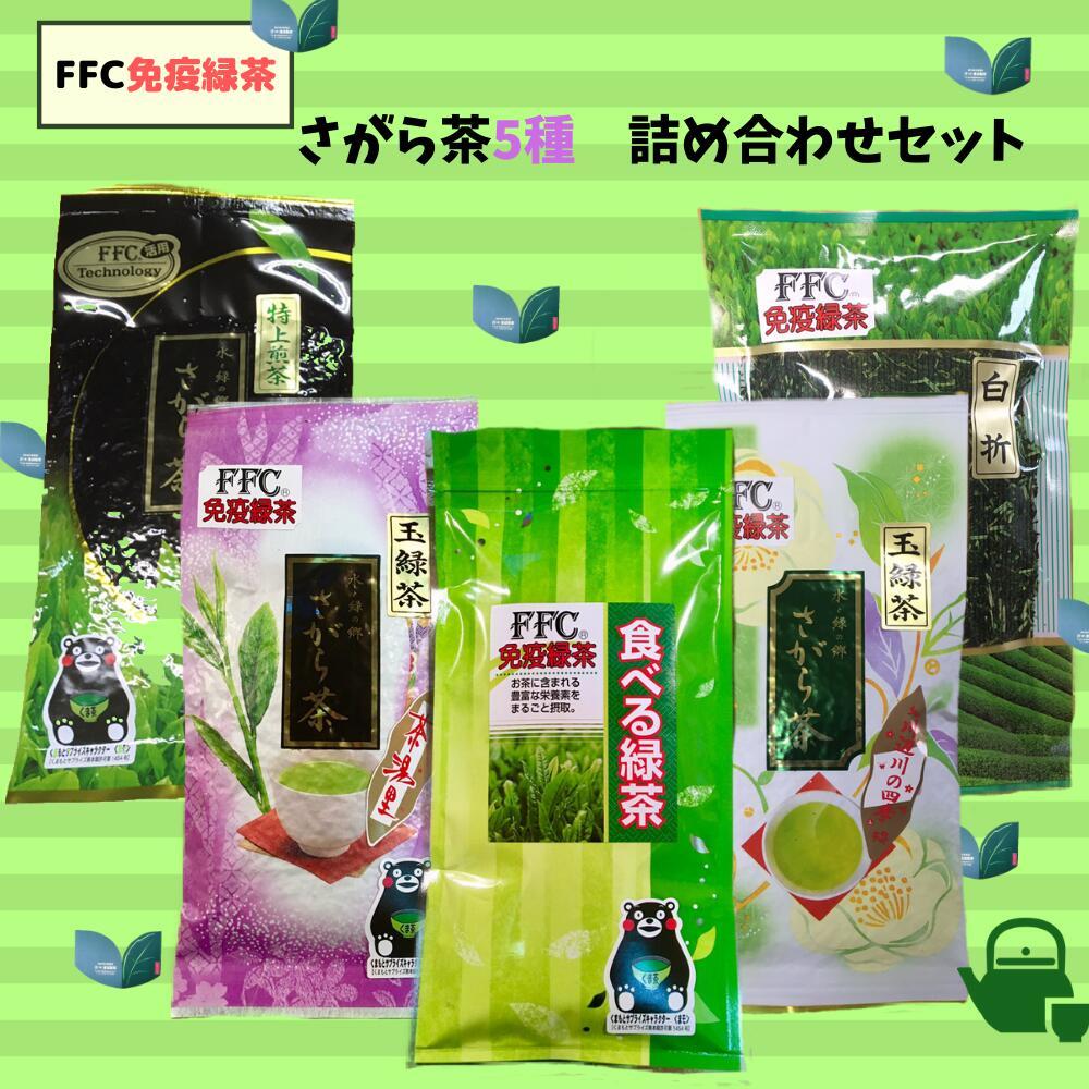 【ふるさと納税】熊本県 相良村産 さがら茶 詰め合わせセット 5種 箱入り ギフト