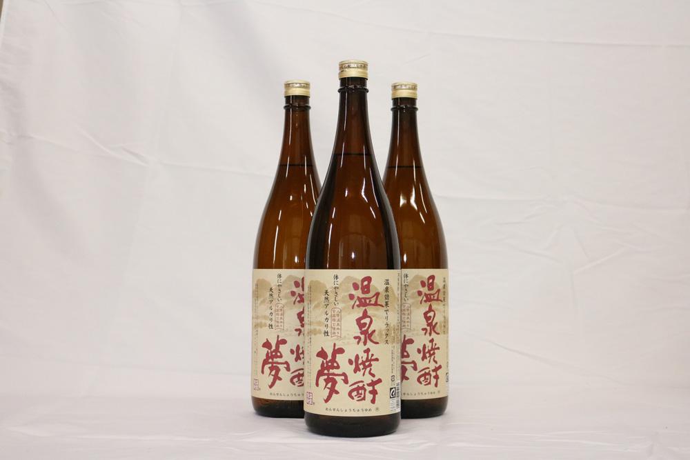 【ふるさと納税】温泉焼酎夢(減圧蒸留)25度 1.8L×3本 大和一酒造元 球磨焼酎