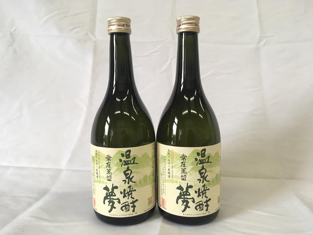 【ふるさと納税】温泉焼酎夢(常圧蒸留)25度 720ml 2本セット 大和一酒造元 球磨焼酎