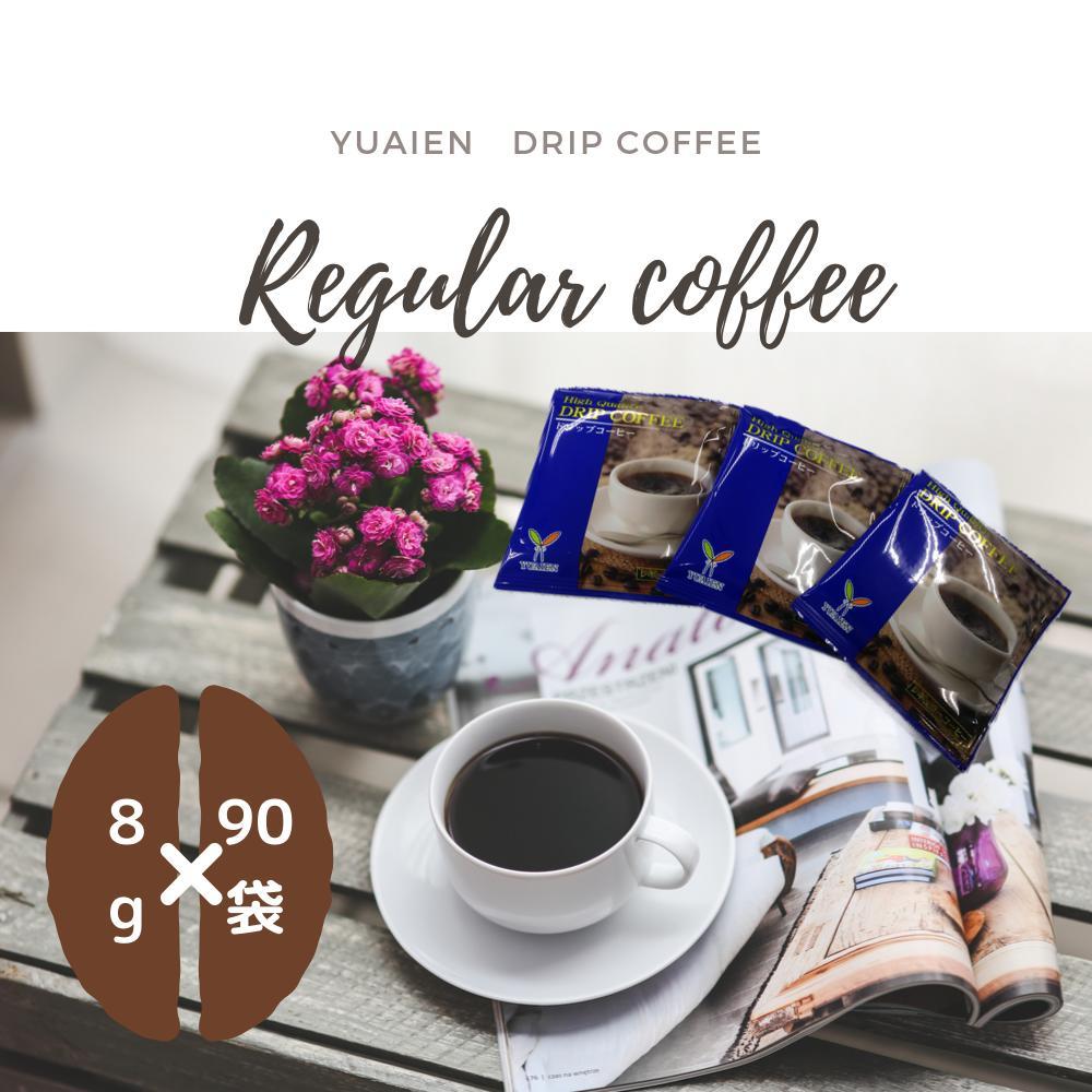 【ふるさと納税】レギュラーコーヒー 8g入り ドリップバッグ×90袋 送料無料