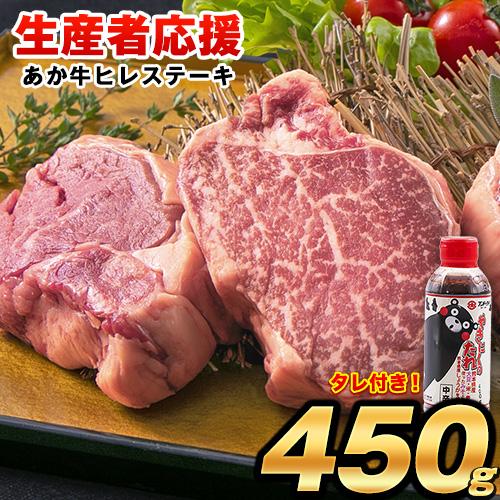 【ふるさと納税】熊本 和牛 あか牛(褐毛和牛) フィレステーキ 450g 熊本県産 肉 和牛 牛肉 冷凍 一頭買い あか牛《11月末-12月下旬頃より順次出荷》