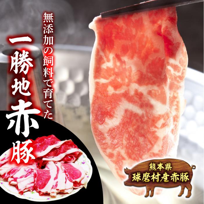【ふるさと納税】熊本県 球磨村 農林水産大臣賞受賞 一勝地赤豚 しゃぶしゃぶセット 1.2kg