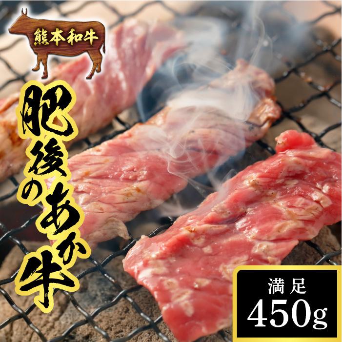 【ふるさと納税】熊本県 球磨村 くまもとあか牛 焼肉用 450g
