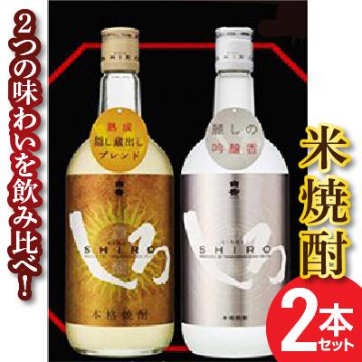 【ふるさと納税】熊本県 球磨焼酎 金しろ·銀しろ 2本セット 米焼酎 球磨村
