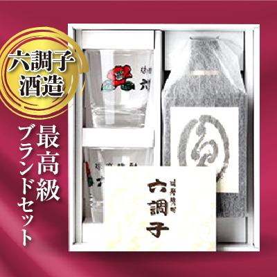時代は熟成酒へ ふるさと納税 熊本県 球磨焼酎 六調子酒造 米焼酎 球磨村 商い ストアー 圓 椿グラスセット 最高級