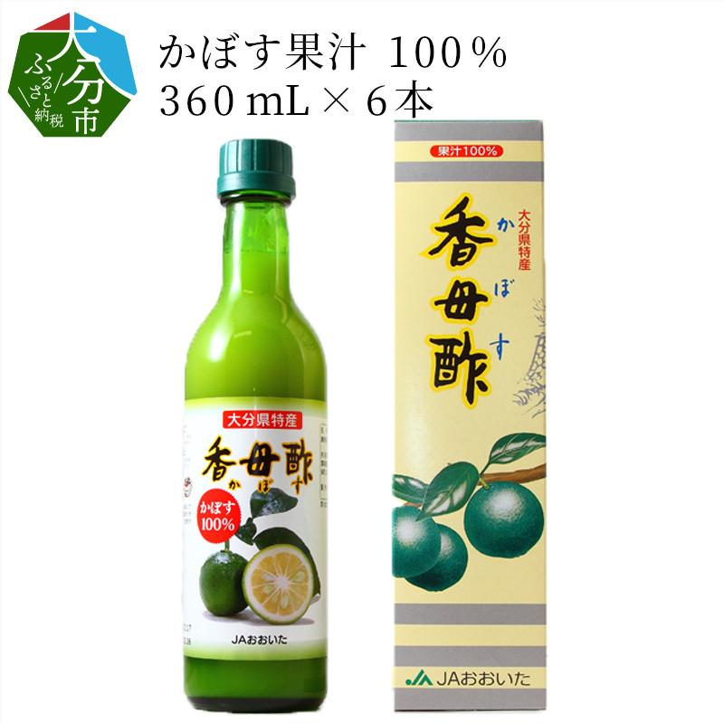 【ふるさと納税】かぼす果汁100% 360mL×6本 F10010【大分県大分市】