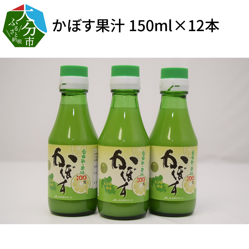 【ふるさと納税】かぼす果汁 150ml×12本 F10021【大分県大分市】