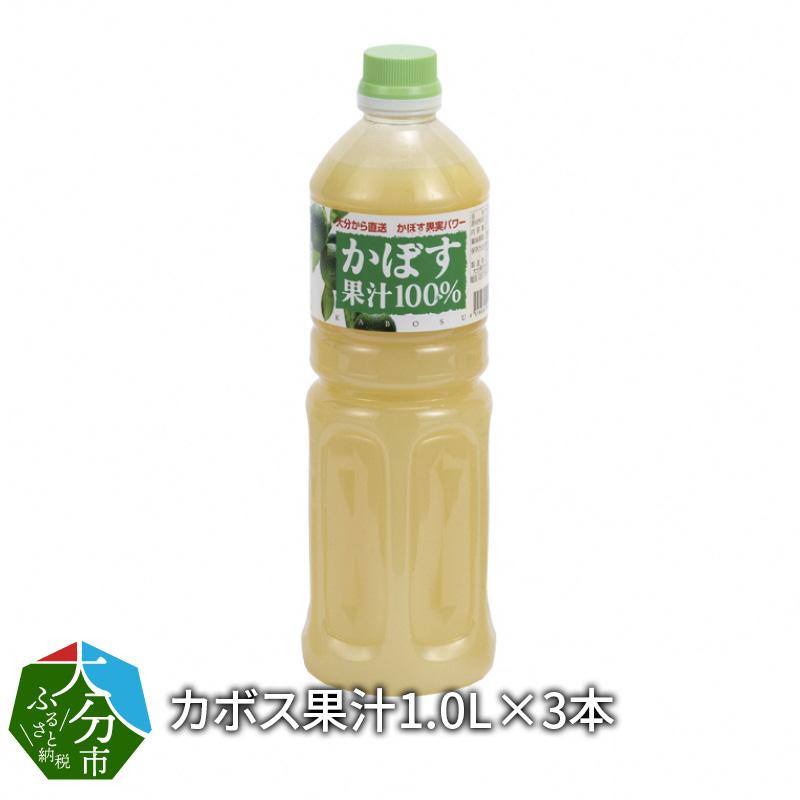 【ふるさと納税】カボス果汁1.0L×3本 F10024【大分県大分市】