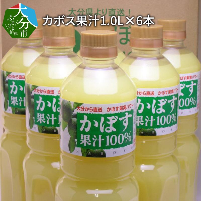 【ふるさと納税】カボス果汁1.0L×6本 F10025【大分県大分市】