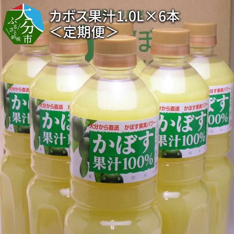 【ふるさと納税】カボス果汁1.0L×6本<定期便> F10028【大分県大分市】