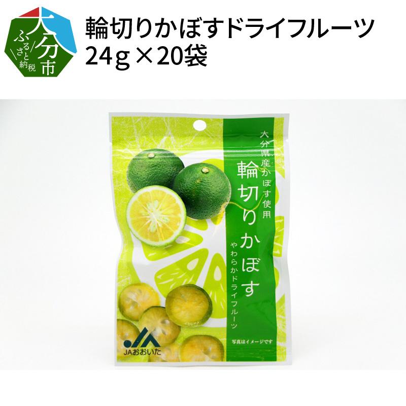 【ふるさと納税】輪切りかぼすドライフルーツ 24g×20袋 K10009【大分県大分市】