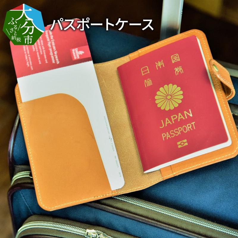 【ふるさと納税】パスポートケース T02061【大分県大分市】