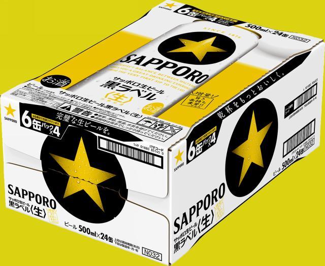 【ふるさと納税】サッポロ生ビール黒ラベル500ml缶24本入りセット