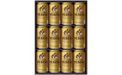 【ふるさと納税】ヱビスビール350ml缶12本入りセット