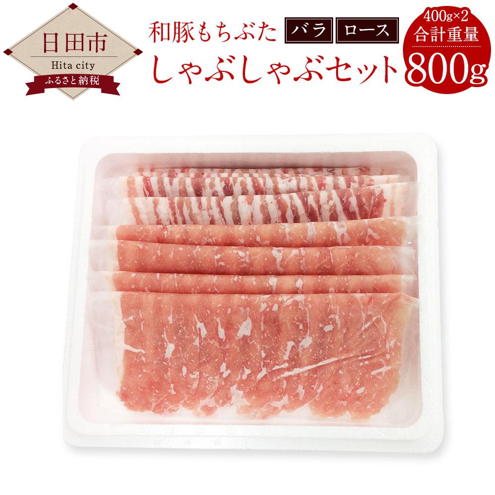 【ふるさと納税】和豚もちぶたしゃぶしゃぶセット 合計800g 国産 バラ ロース 各400g 豚肉 送料無料