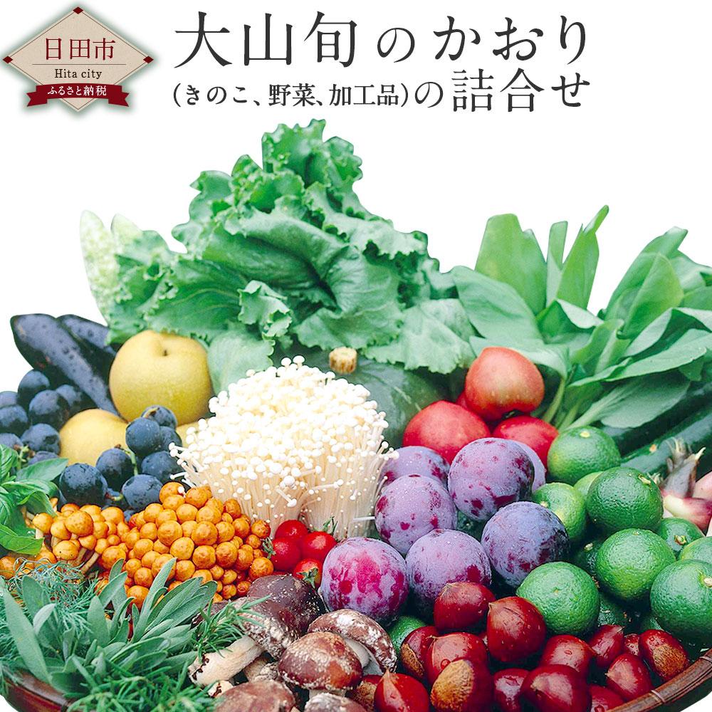 【ふるさと納税】大山旬のかおり(きのこ、野菜、加工品)の詰合せ 野菜 山の幸 新鮮 詰め合わせ 送料無料