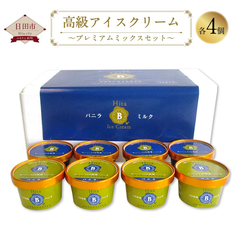 【ふるさと納税】高級アイスクリーム(プレミアムミックスセット) 90ml×各4個 アイス バニラ ミルク ギフト 贈り物 おやつ デザート 送料無料