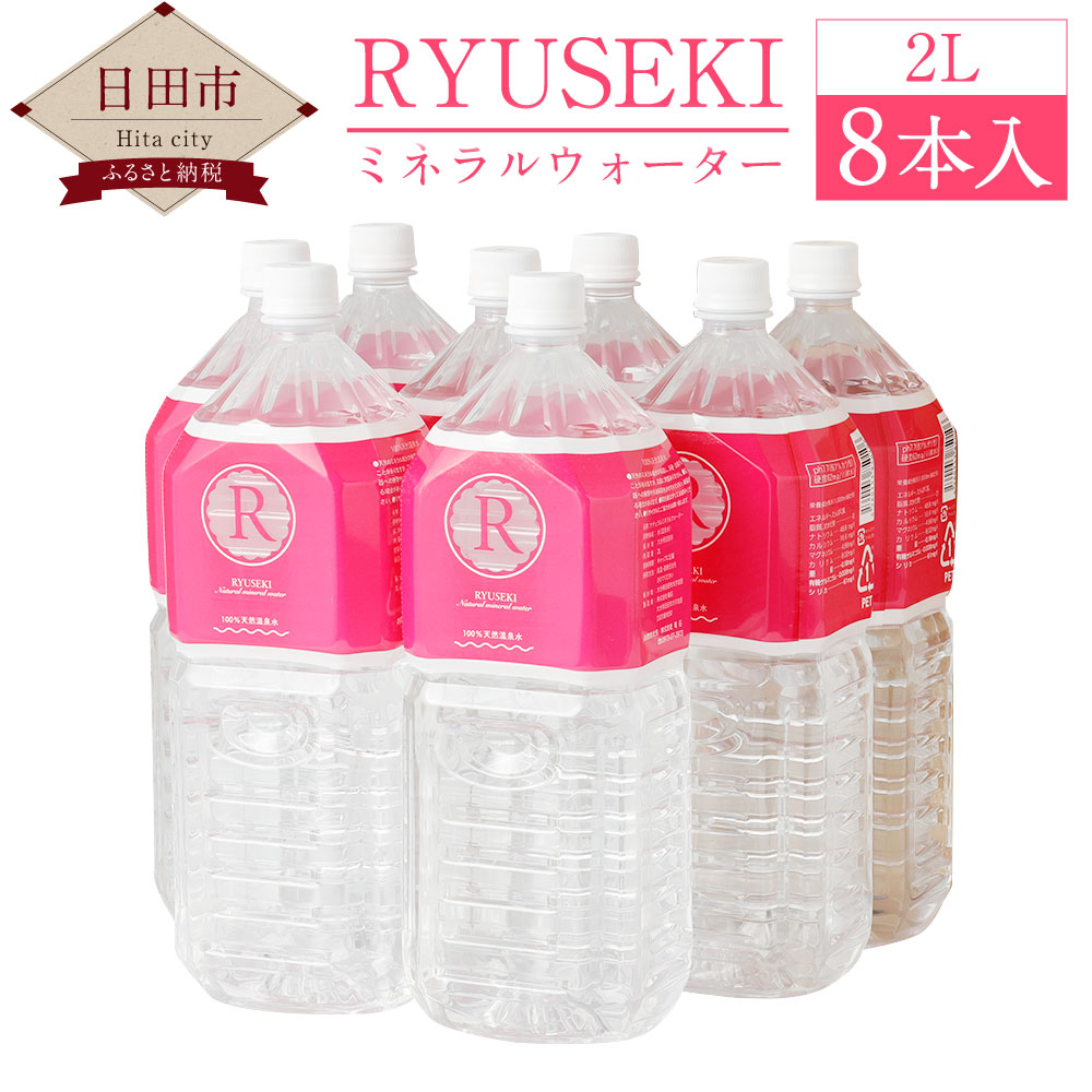 【ふるさと納税】RYUSEKI 水 2L 8本入 ミネラルウォーター 温泉水 シリカ ペットボトル まとめ買い ケース 保存 天然温泉水100% 送料無料