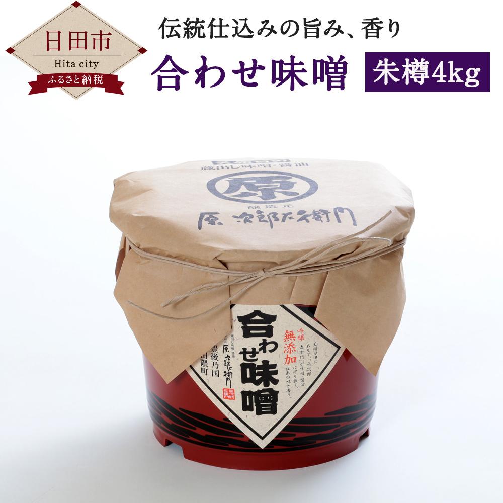 【ふるさと納税】合せ味噌 朱樽 4kg 無添加 合わせ味噌 調味料 まるはら 国産 九州産 送料無料