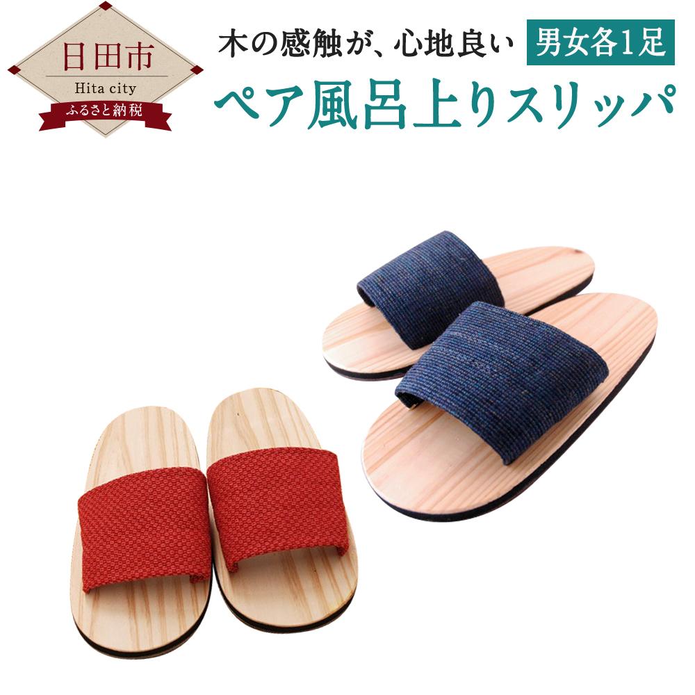 【ふるさと納税】ペア風呂上りスリッパ スリッパ 2組 男性用 女性用 木製 履物 送料無料