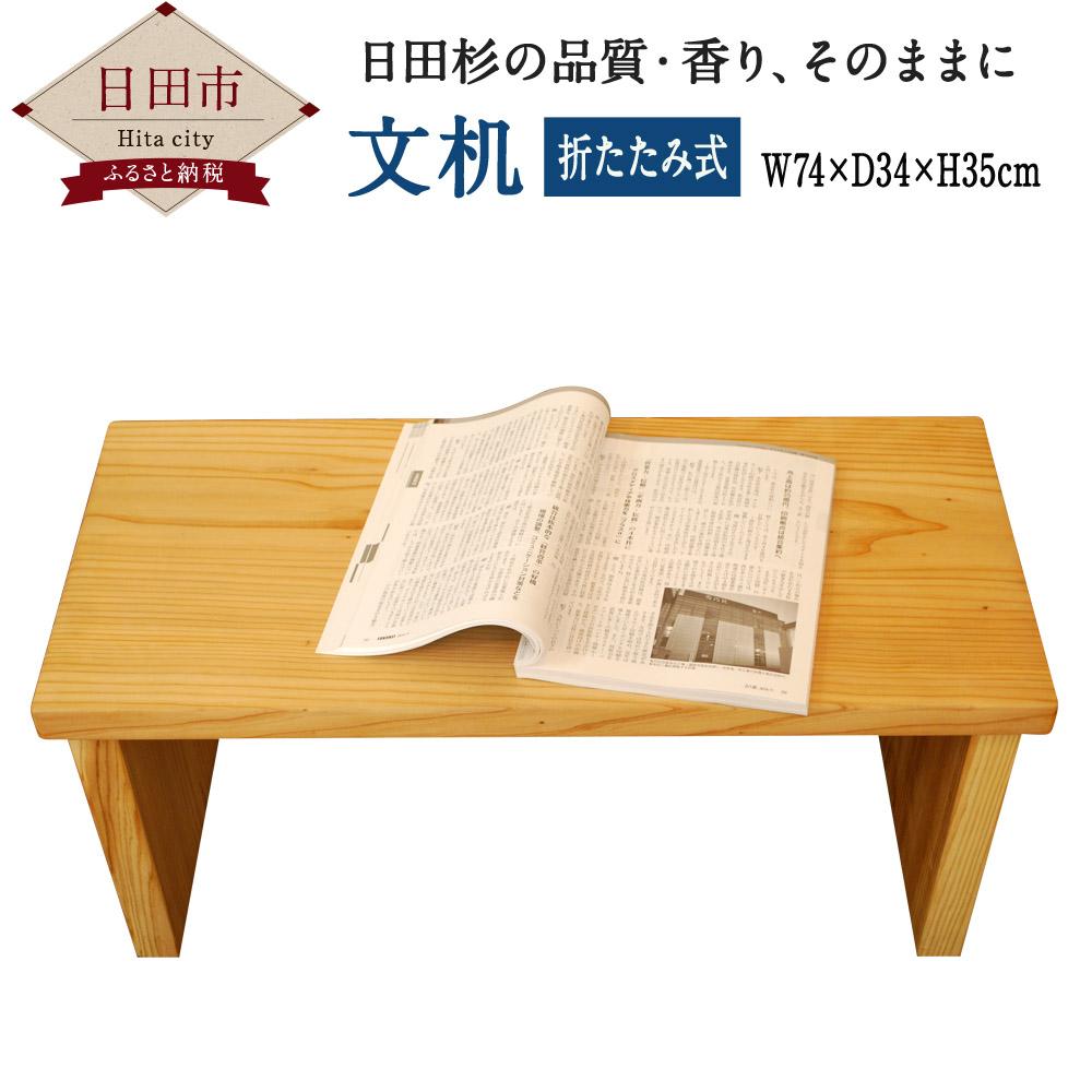 【ふるさと納税】文机 机 勉強机 ローテーブル デスク 木製 折りたたみ 受注生産 プレゼント 贈り物 送料無料