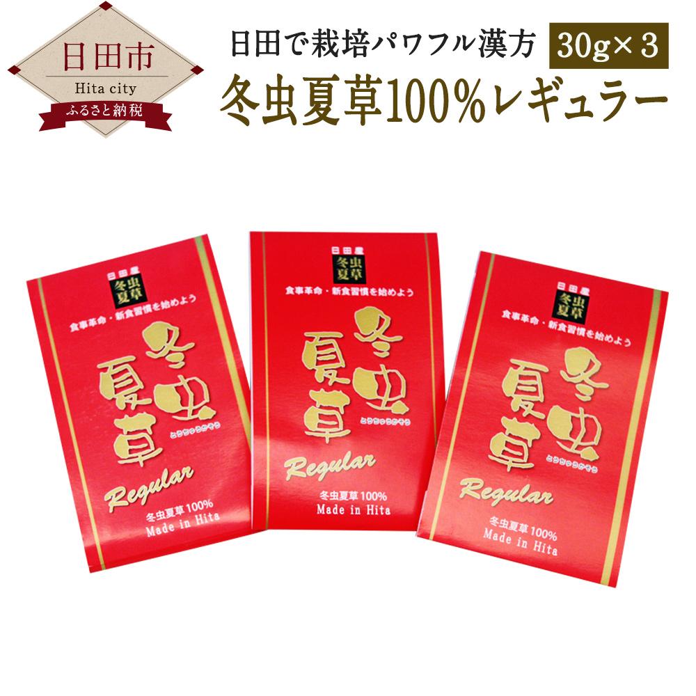 【ふるさと納税】冬虫夏草100%レギュラー30g×3 サプリメント サプリ 30g 3袋 送料無料
