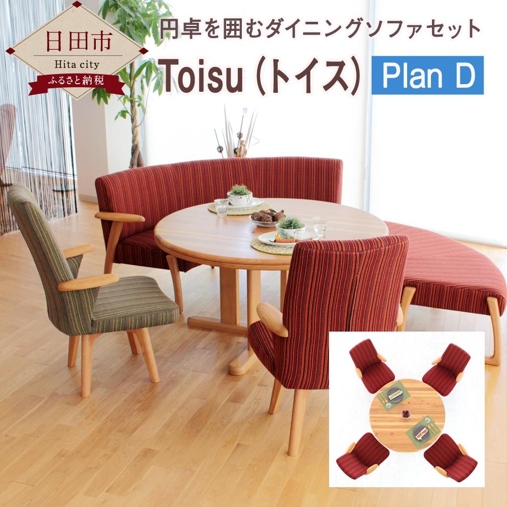 【ふるさと納税】Toisu(トイス)PlanD(1P回転4個)ダイニングテーブル イス 円卓 セット 自然素材 木 ナチュラル リビング 国産 九州産 送料無料