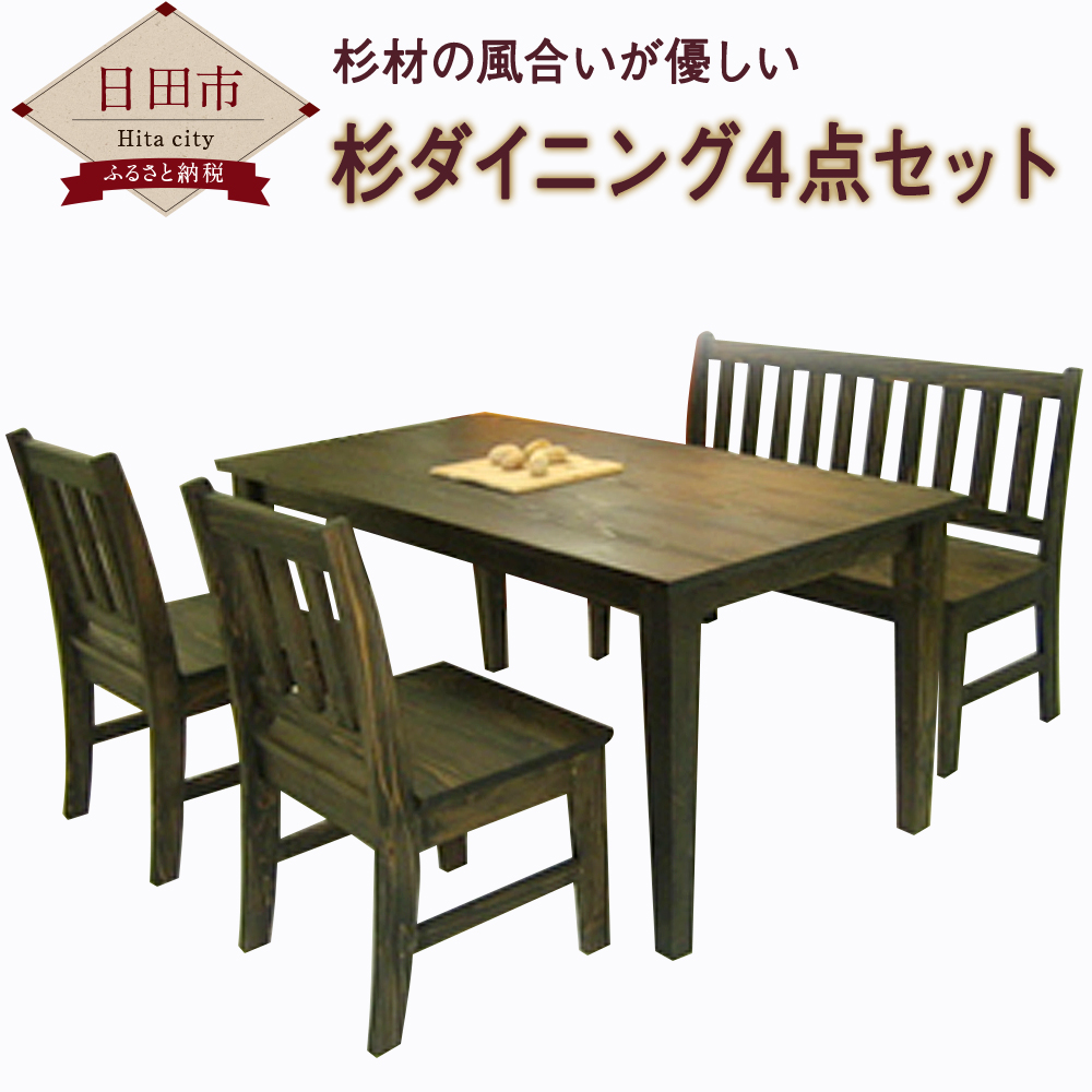 【ふるさと納税】杉ダイニング4点セット ダイニングテーブルセット テーブル イス ベンチ セット 木製ダイニングテーブル 自然素材 木 ナチュラル リビング 国産 九州産 送料無料