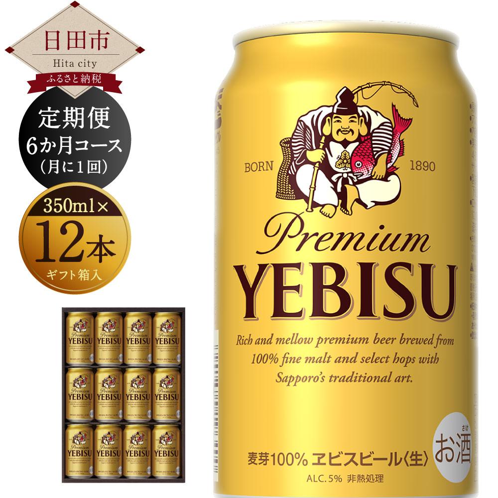 【ふるさと納税】 【定期便6か月コース】 ヱビスビール 350ml缶 12本入り セット アルコール 缶 計6回 ギフトケース 送料無料