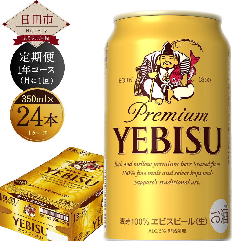 【ふるさと納税】 【定期便1年コース】 ヱビスビール 350ml缶 24本入り セット アルコール 缶 計12回 送料無料