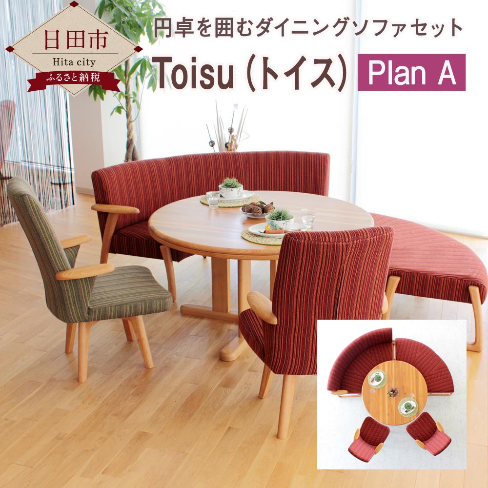 【ふるさと納税】Toisu(トイス) Plan A ダイニング テーブル 椅子 イス 机 セット 自然素材 木 ナチュラル リビング 国産 九州産 送料無料