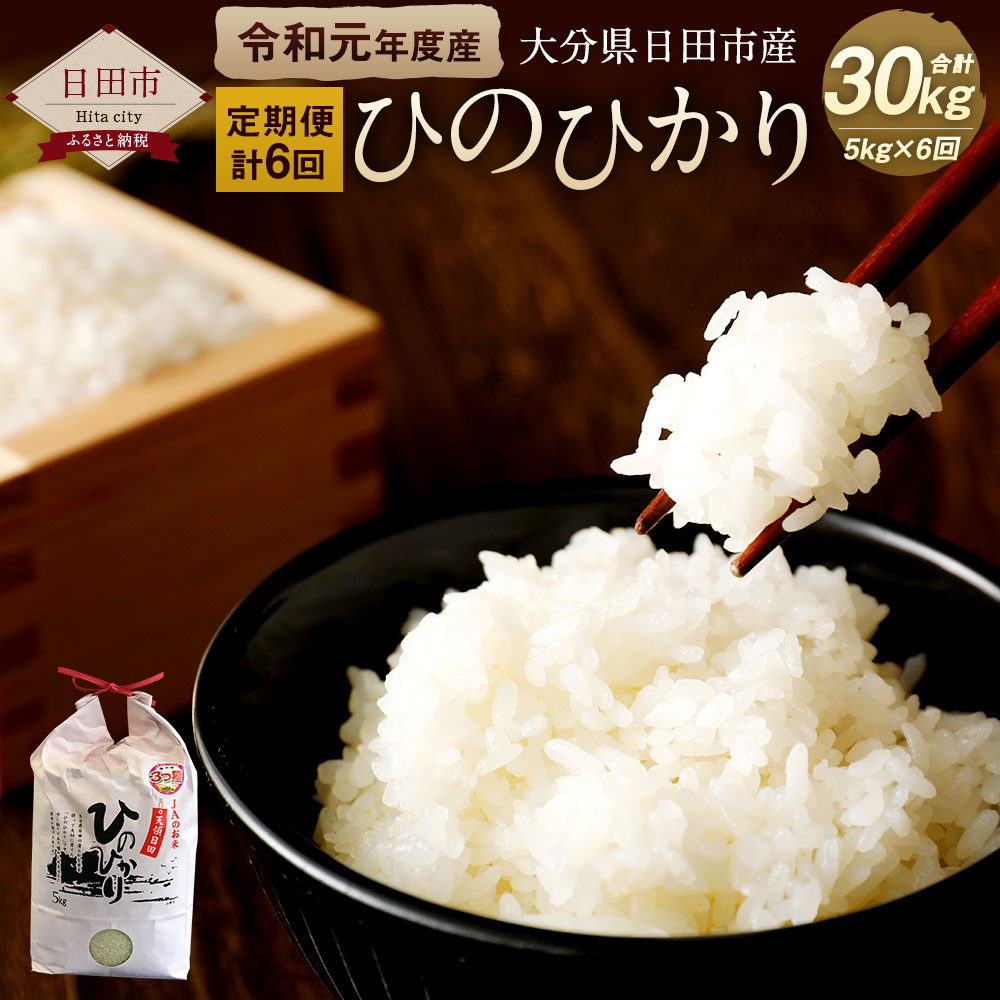 日田のきれいな水で育ったお米は粒に厚みがあり、全体に丸みをもっています。味・粘り・香りともにバランスがとれており、ふんわりとしたお米の甘みが口いっぱいに広がります。 【ふるさと納税】定期便 令和元年産 新米 天領日田 ヒノヒカリ 1等米 5kg×6回 合計30kg 2ヶ月に1回 JA日田のお米 白米 お米 精米 ひのひかり 検査済 九州 大分県 日田市 送料無料