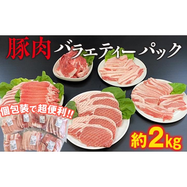 大分県佐伯市 西日本畜産株式会社 人気ブランド多数対象 ふるさと納税 好評受付中 事業者支援対象謝礼品 大分県産 個包装で超便利 約2キロ 豚肉バラエティーパック