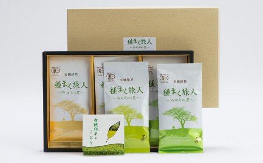 【ふるさと納税】贅沢に有機緑茶を飲み比べてください!高橋製茶の「みのりの茶」ギフトセットB
