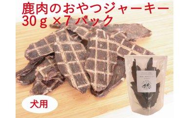 【ふるさと納税】完全無添加!鹿肉のおやつジャーキー(犬用)30g×7パック