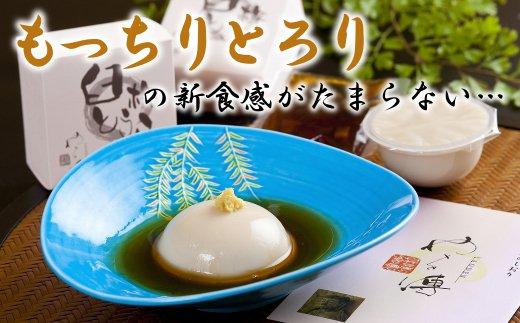 【ふるさと納税】もっちりとろりの胡麻豆腐!こだわりの塊「臼杵とうふ」8個