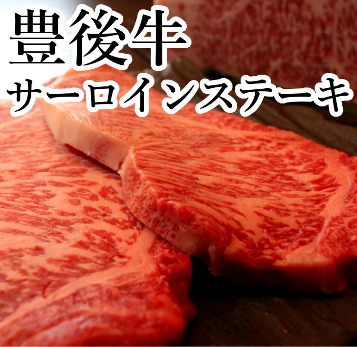 【ふるさと納税】おおいた豊後牛 サーロインステーキ 約160g×2枚