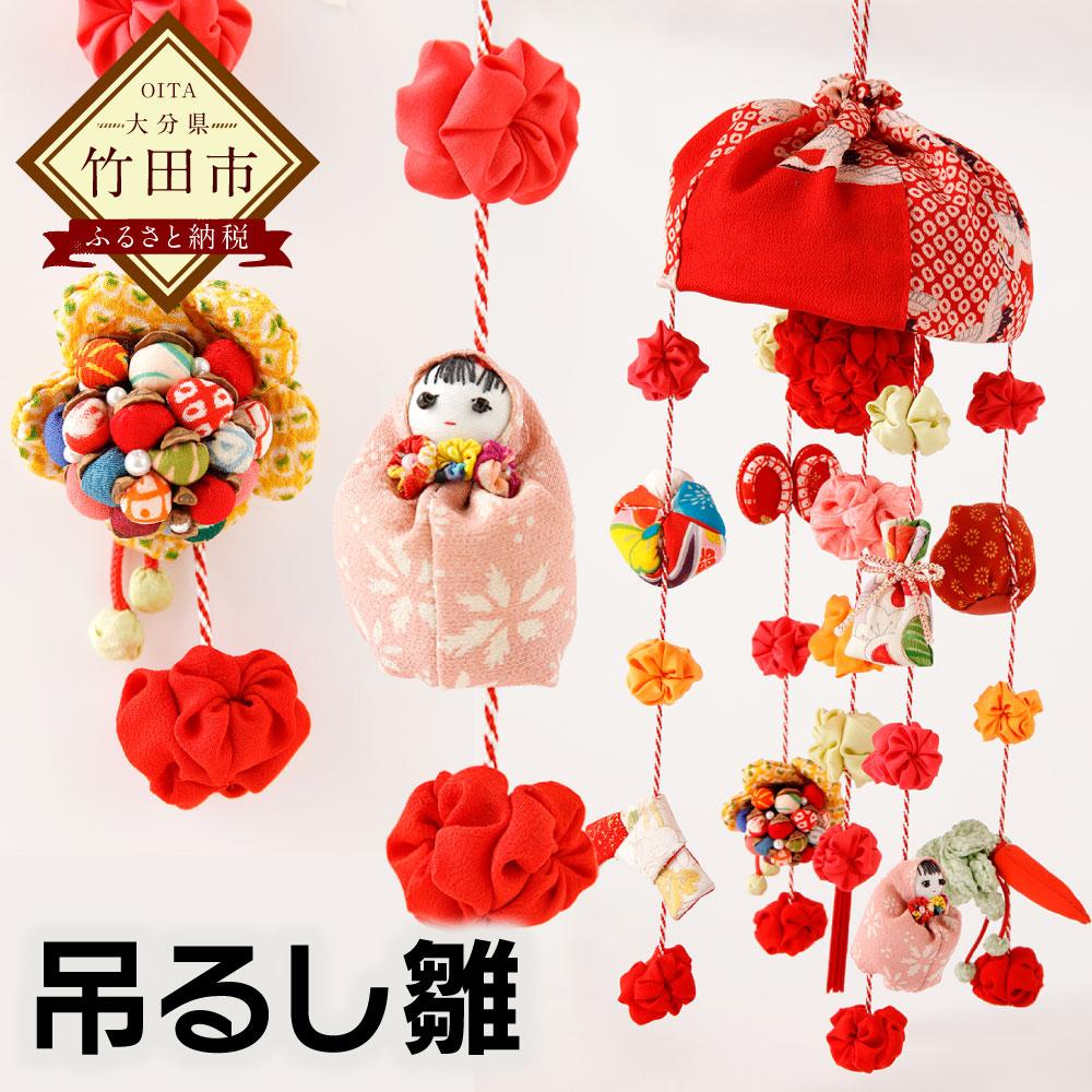 【ふるさと納税】 吊るし雛 人形 雛飾り 贈り物 吊り飾り インテリア 大分県産 九州産 送料無料
