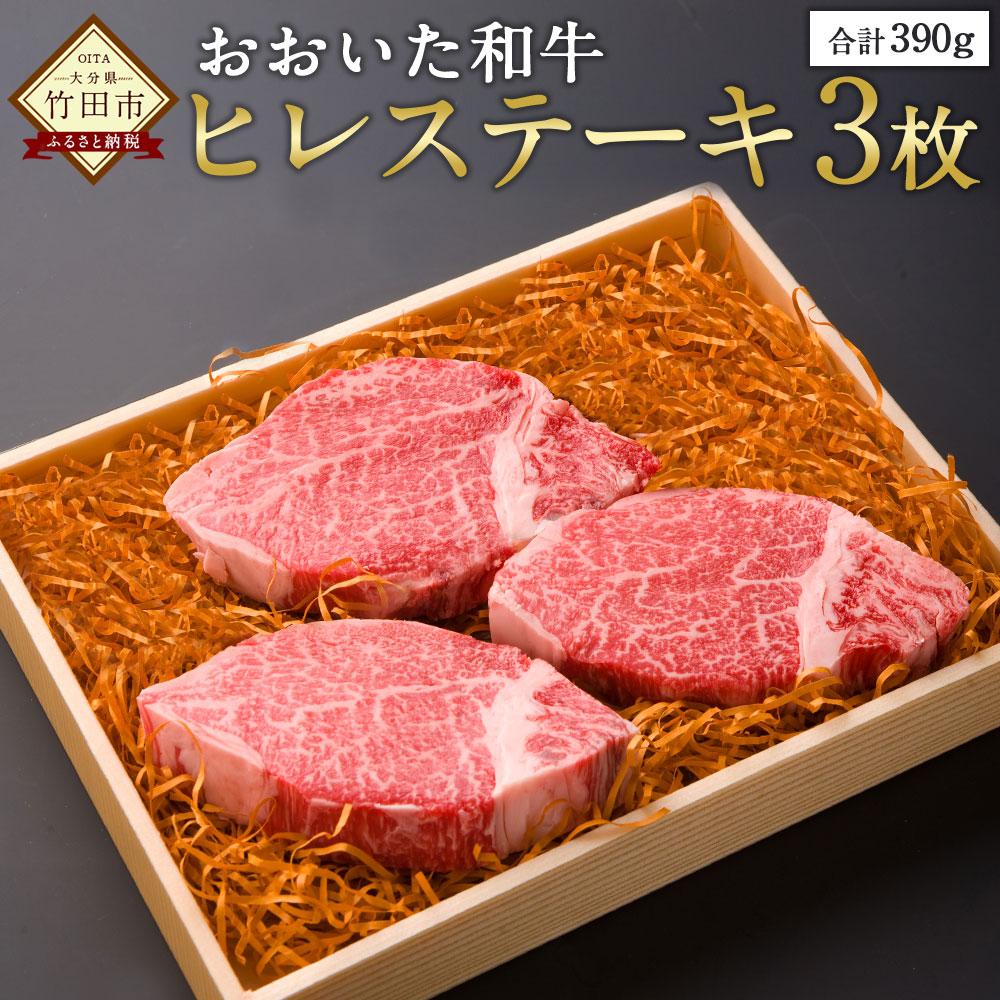 日本一の豊後牛 全国のブランド牛の種牛 生みの親 は実はほとんどが竹田産まれなのです 柔らかくて深い味わいのヒレステーキはいかがでしょうか ふるさと納税 おおいた和牛 ヒレステーキ 130g×3枚 供え 合計390g ステーキ 冷凍 国産 格安店 送料無料 ヒレ 豊後牛 牛肉 和牛 肉 九州産