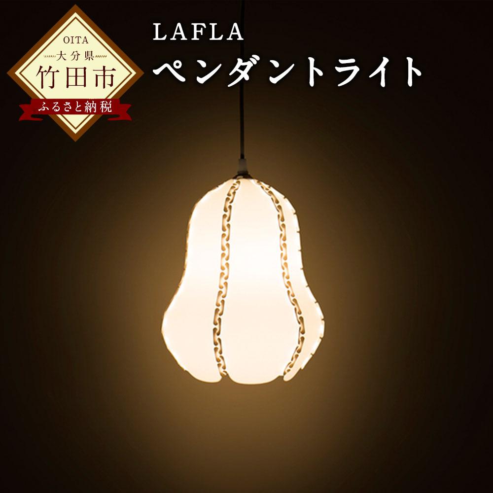 【ふるさと納税】LAFLA ペンダントライト おしゃれ 照明器具 照明 LED 洋ナシ シルエット 送料無料